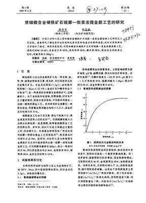 贫细微含金褐铁矿石硫脲一炭浆法提金新工艺的研究.pdf