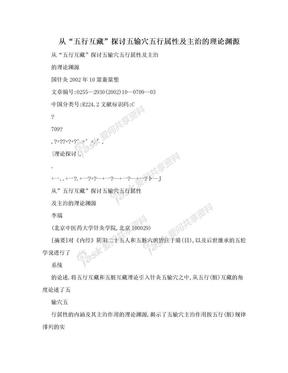 """从""""五行互藏""""探讨五输穴五行属性及主治的理论渊源.doc"""