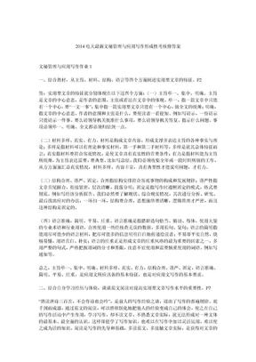 2019电大最新文秘管理与应用写作形成性考核册答案.doc