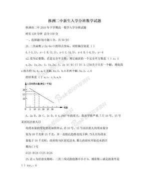 株洲二中新生入学分班数学试题.doc