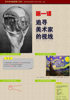 追寻美术家的视线_ppt课件.ppt