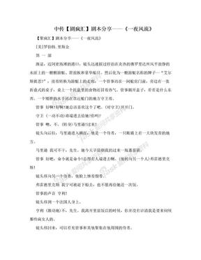 中传【剧疯汇】剧本分享——《一夜风流》.doc