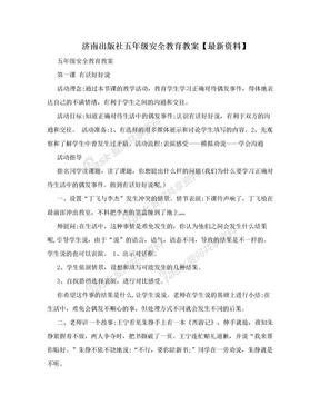 济南出版社五年级安全教育教案【最新资料】.doc