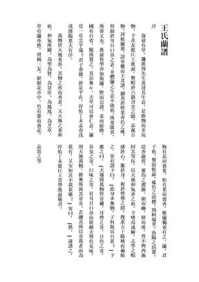 王氏兰谱.doc