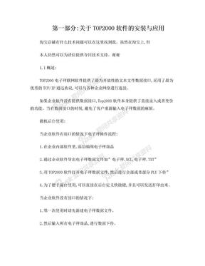寺冈电子秤培训手册.doc