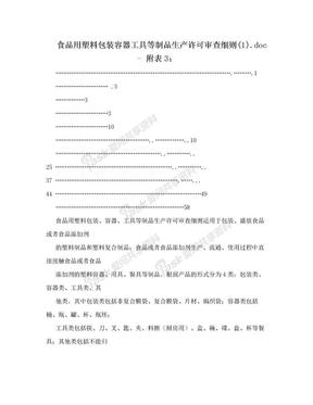 食品用塑料包装容器工具等制品生产许可审查细则(1).doc - 附表3:.doc