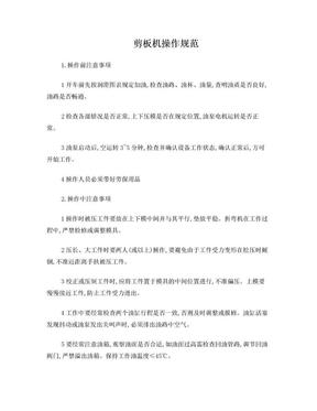 折弯机操作规范.doc