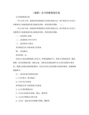 (最新)公司春游策划方案.doc