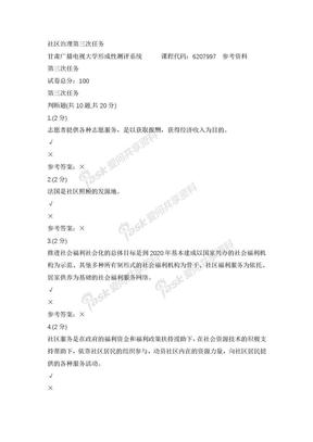 社区治理第三次任务-甘肃电大参考资料.docx