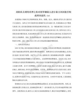 巡防队员利用看押之机对犯罪嫌疑人进行暴力讯问能否构成刑讯逼供.txt.doc