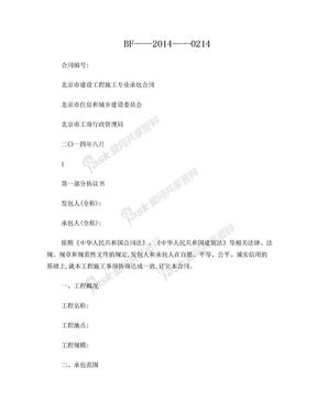 北京市建设工程施工专业承包合同.doc