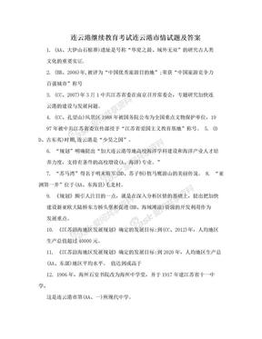 连云港继续教育考试连云港市情试题及答案.doc