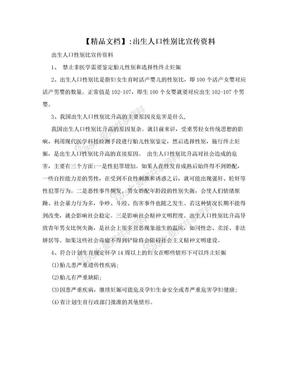 【精品文档】:出生人口性别比宣传资料.doc