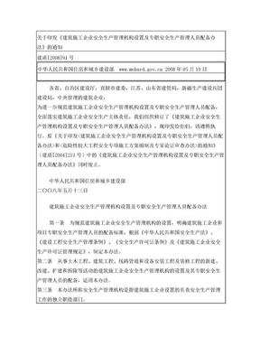 建筑安全员配备标准.doc