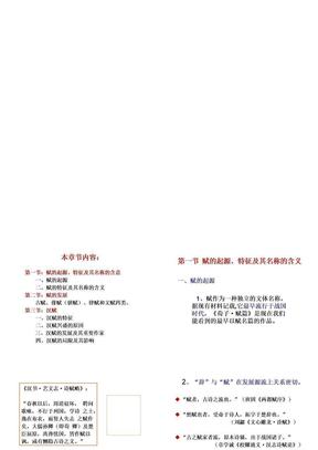 06中国古代辞赋.ppt