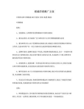 联通营销推广方案.doc