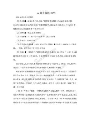 yy公会简介[精华].doc