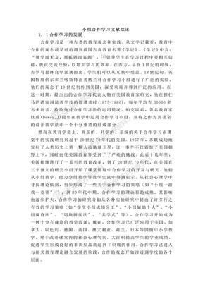 小组合作学习文献综述.doc