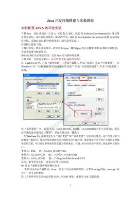 Java开发环境搭建与实验教程.doc