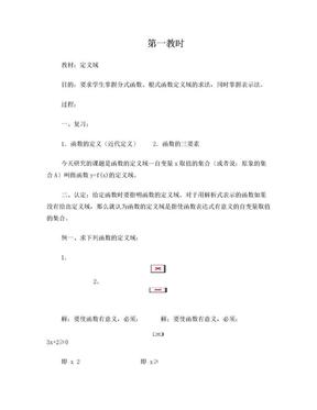 艺考生数学复习.doc