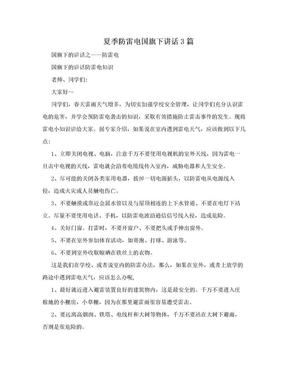 夏季防雷电国旗下讲话3篇.doc