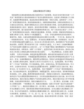 高校后勤党员学习体会.docx