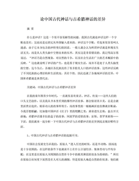 论中国古代神话与古希腊神话的差异.doc