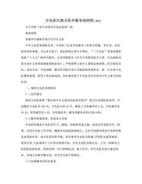 少先队红旗大队申报事迹材料.wps.doc