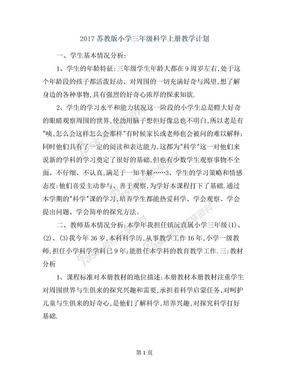 2017苏教版小学三年级科学上册教学计划.doc