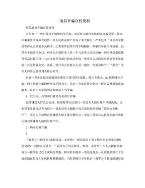 电信诈骗宣传资料.doc