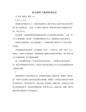 幼儿园骨干教师培训总结.doc