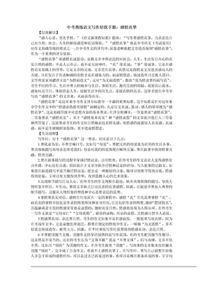 中考教练写作培优手册:感情真挚.doc