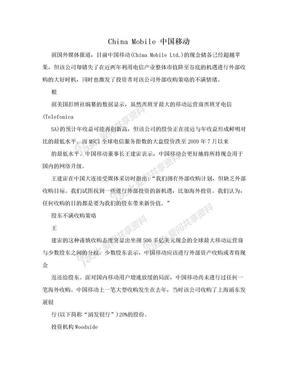China Mobile 中国移动.doc