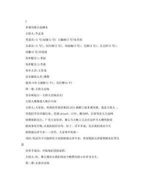 非诚勿扰小品剧本2.doc