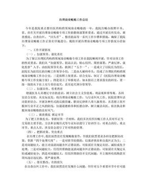 医院治理商业贿赂工作总结.doc