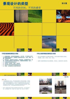 5-景观设计的类型.ppt