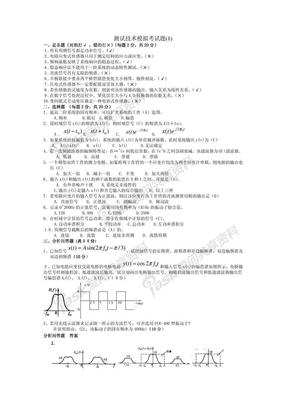 测试技术的试题(全).pdf