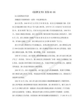 《法律文书》任务03-05.doc