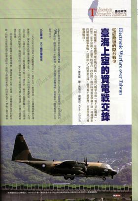 台刊【亚太防务】台海上空的电子战交锋.pdf