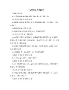 乒乓球理论考试题库.doc