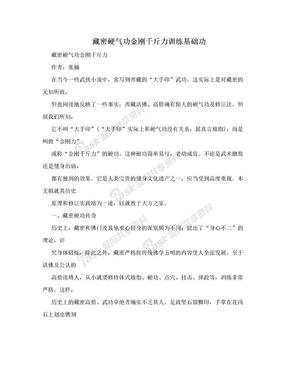 藏密硬气功金刚千斤力训练基础功.doc