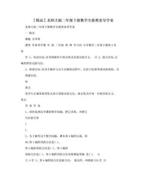[精品]北师大版二年级下册数学全册教案导学案.doc