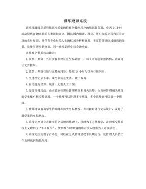 世华财讯系统.doc