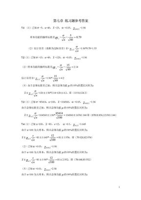 统计学(贾俊平,第四版)第七章练习题参考答案.doc