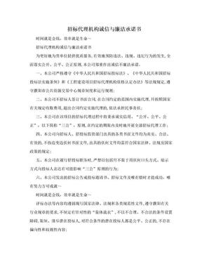 招标代理机构诚信与廉洁承诺书.doc