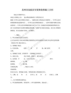 苏州市家庭居室装饰装修施工合同示范文本.doc