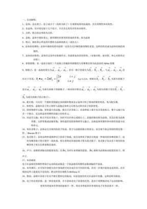 固体物理题库.pdf