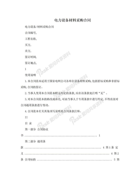 电力设备材料采购合同.doc
