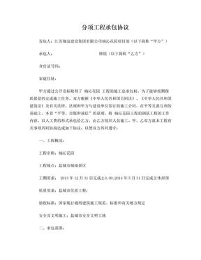劳务承包协议(钢筋工)(1).doc