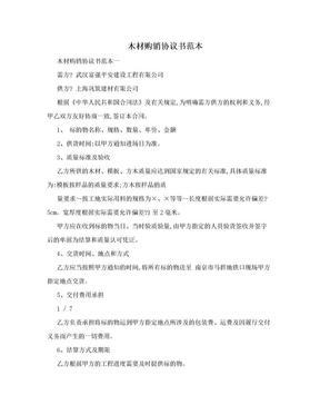 木材购销协议书范本.doc